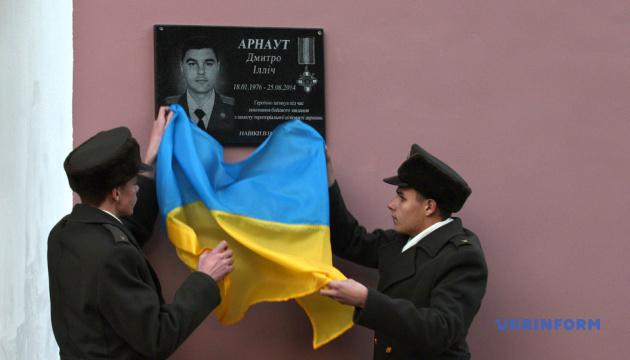 В лицее Богуна открыли мемориальную доску выпускнику, погибшему на Донбассе