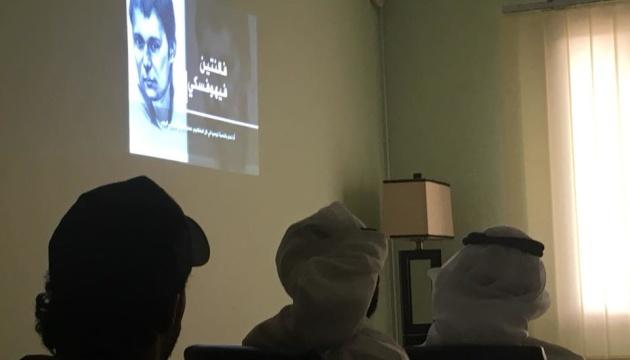 В Кувейте показали фильм о пленников Кремля арабском языке