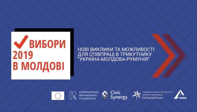 Трехсторонний форум Украина-Молдова-Румыния
