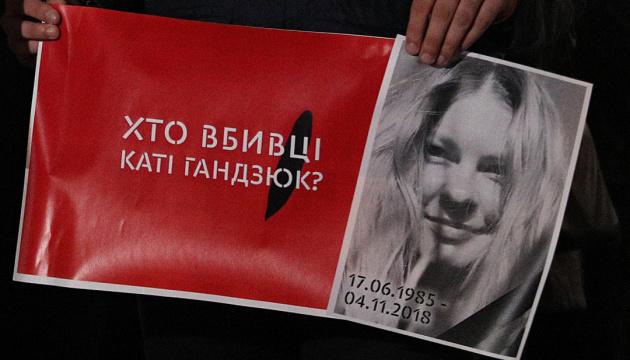 Організаторів і замовників вбивства Гандзюк встановили — ГПУ