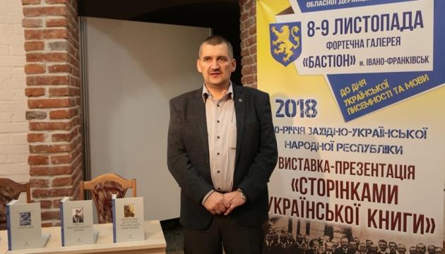 В Ивано-Франковске презентовали энциклопедию ЗУНР