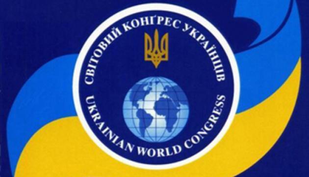 XI Всемирный конгресс украинцев открылся в Киеве при участии Президента