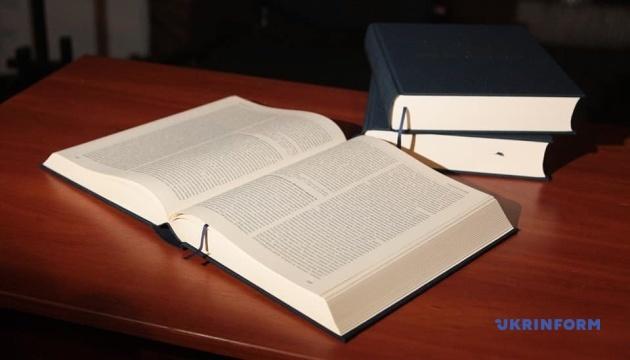 В Україні вийшла енциклопедія Голодомору, яку збирали 30 років