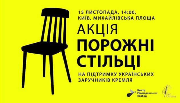 """В Киеве пройдет акция """"Пустые стулья"""" в поддержку политзаключенных Кремля"""