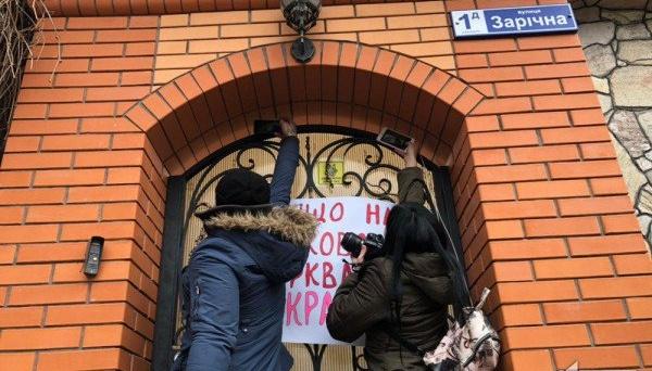 Имение митрополита УПЦ МП Ефрема пикетировали сторонники Томоса