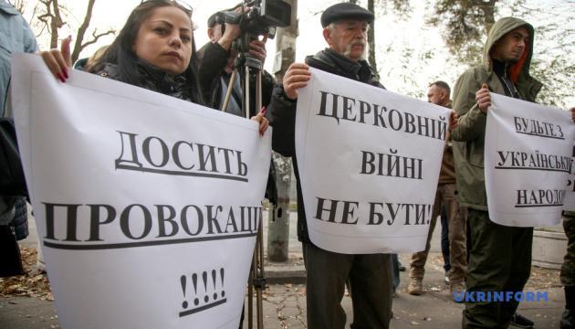 Возле епархии УПЦ МП в Запорожье митинговали за единую поместную церковь