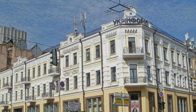 Для музею Укрінформу подарували перший експонат