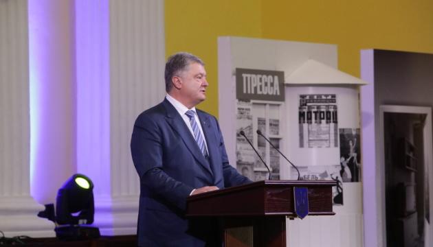 Порошенко поздравил Укринформ со 100-летием
