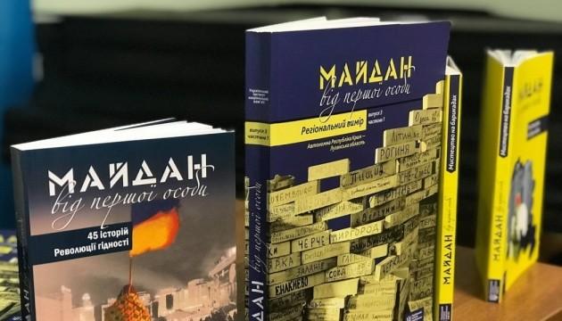 В Києві презентували спогади про Майдан, видані до 5-річчя Революції Гідності
