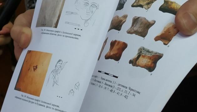 Книгу о древних граффити презентовали в Чернигове