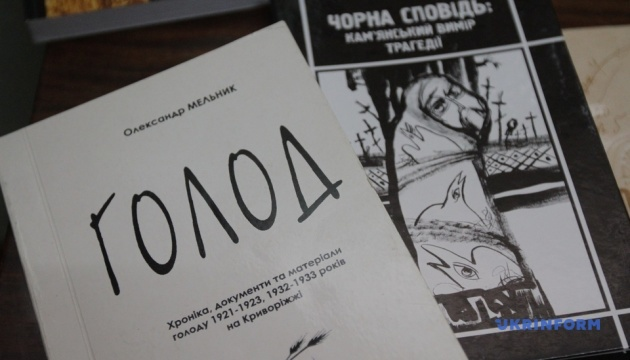 В госархиве Днепропетровщины открылась выставка к 85-й годовщине Голодомора