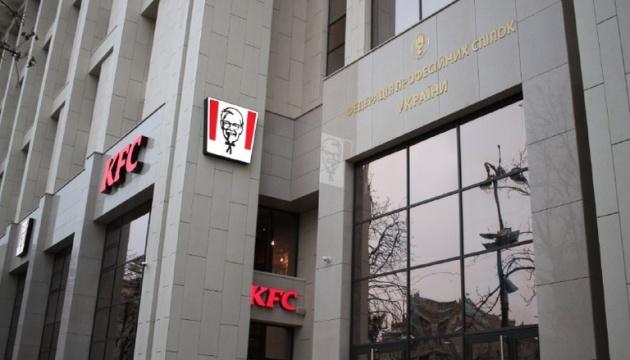 KFC в Доме профсоюзов, или Когда бизнес и этика — это из разных плоскостей