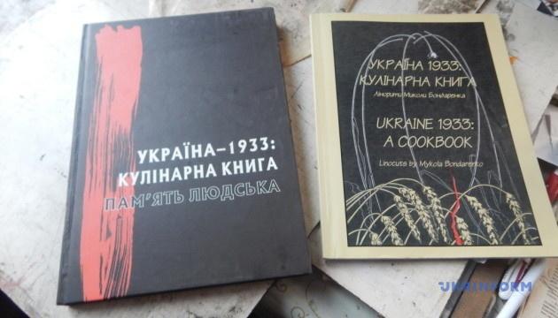 «Кулинарная книга» Голодомора