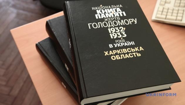 Харьковщина. Мартиролог Голодомора