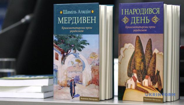 У Києві презентували серію книжок кримськотатарської прози українською мовою
