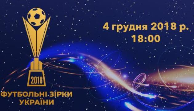 ФФУ перенесла нагородження кращих гравців року