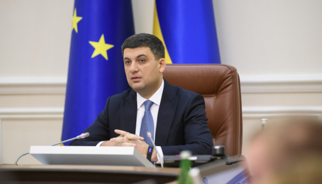 Groysman: Innovation Support Fund to start operating next year