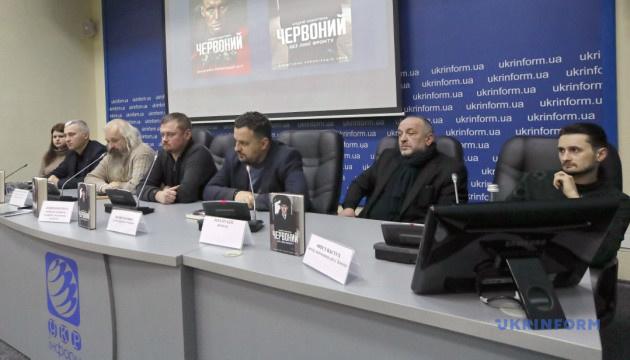 Кокотюха презентував новий роман про Червоного