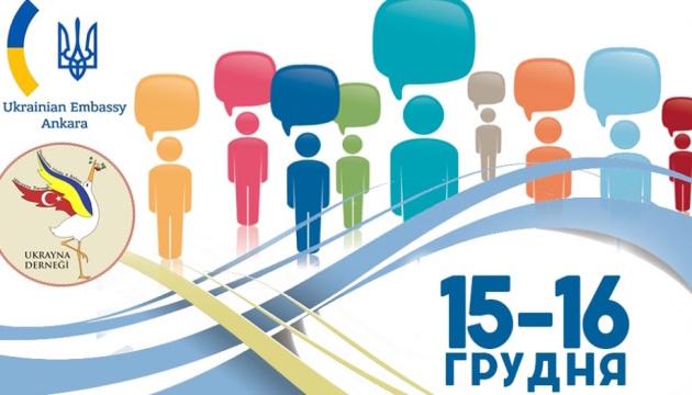 Форум українських студентів та викладачів у Туреччині відкрив прийом заявок на участь
