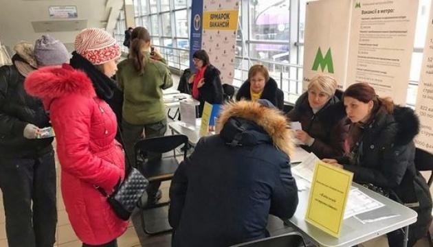 Служба зайнятості провела ярмарок вакансій на станції «Дарниця»