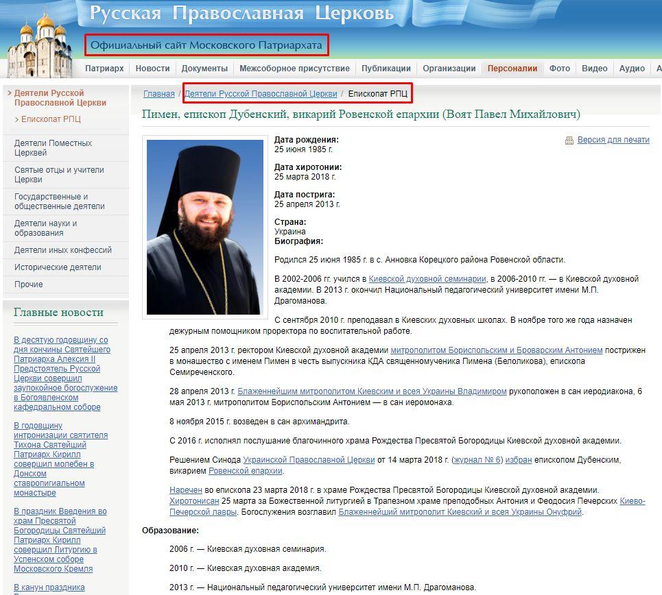 Єпископа Пимена на сайті Російської православної церкви Московського патріархату називають діячем та єпископом саме РПЦ
