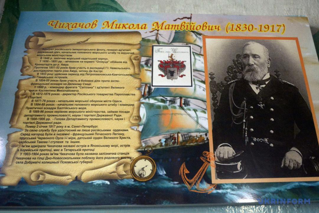 Інформаційний стенд у школі про адмірала Миколу Чихачова