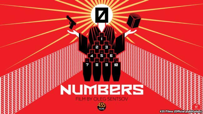 Постер фильму «Номери» за п'єсою Олега Сенцова