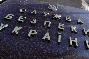 SBU comments on 'detention' of Ukrainian agent in Russia
