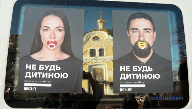 У Києві відбулася акція до Всесвітнього дня боротьби зі СНІДом