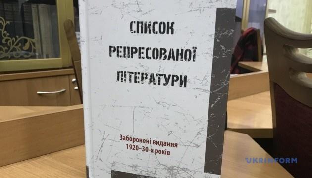 Вийшла книга-список репресованих шедеврів світової та української літератури