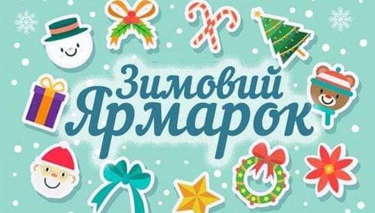 Український ярмарок до Дня Святого Миколая проведуть в Туреччині