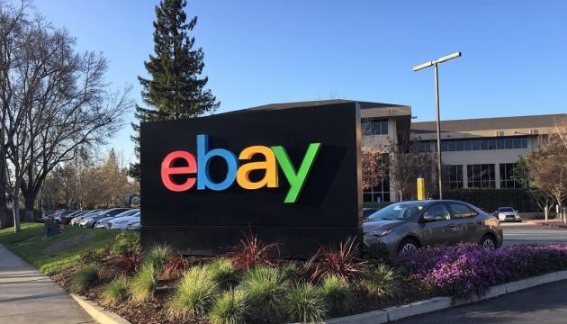 """eBay zieht aus dem Verkauf Waren der Terrororganisationen """"DNR/LNR"""""""