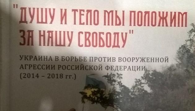 Книга добровольця АТО вийшла двома мовами