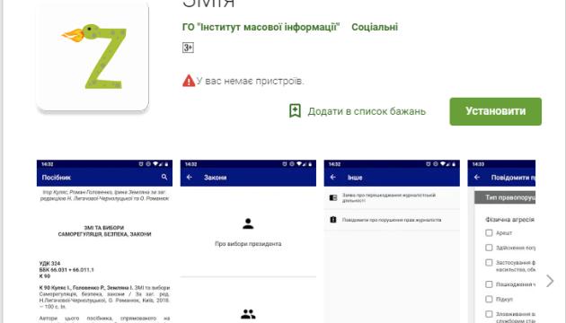 До виборів для журналістів запустили мобільний додаток