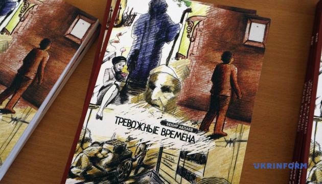 Кримськотатарський письменник Бекір Аблаєв презентував книгу