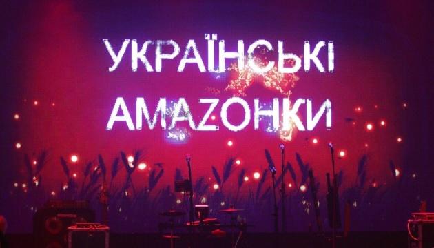 12 грудня «Українські Амаzонки» приїдуть до Дніпра