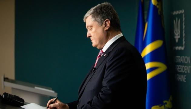 Президент увів у дію рішення Радбезу про санкції проти РФ