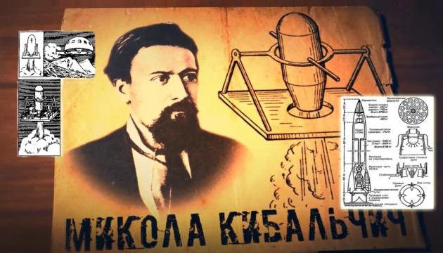 Космічний проект у російській тюремній камері й українець Микола Кибальчич