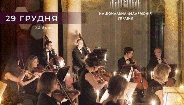 «Прощальна» симфонія Й.Гайдна у філармонії