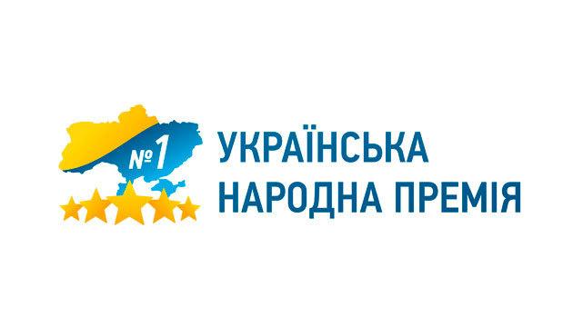 Визначено переможців рейтингу Українська народна премія - 2018