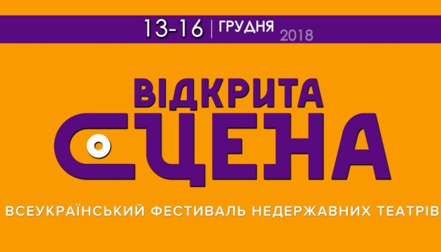 У Києві вперше - фестиваль недержавних театрів