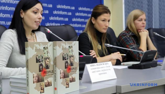 У Києві презентували англомовну версію книги про