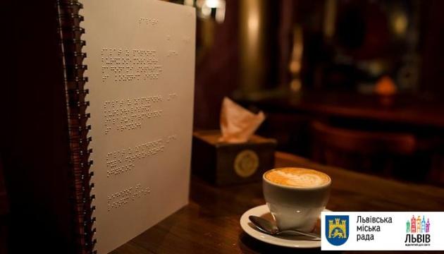 У львівській кав'ярні створили меню для незрячих