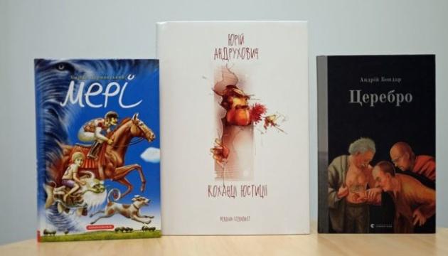 Книгой года BBC News Украина стал роман Андруховича