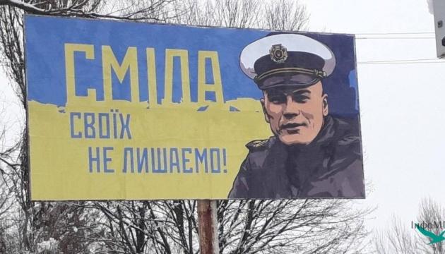 """У Смілі з'явились борди на підтримку полоненого командира """"Яни Капу"""""""