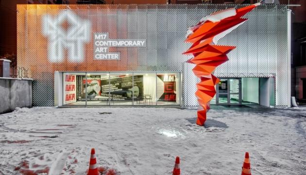 В оновленому арт-центрі М17 відкрили виставку українського авангарду