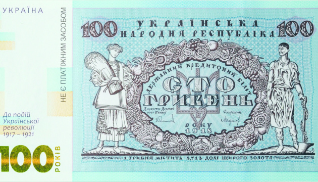 中央銀行、1918年時のデザインの記念紙幣を発行