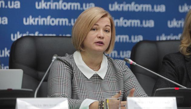 Геращенко привітала рішення Вакарчука не йти в президенти