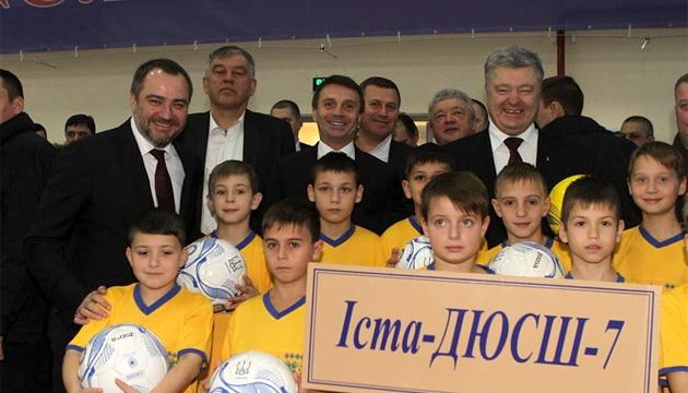 Порошенко и Павелко открыли на Днепропетровщине новый спортивный комплекс