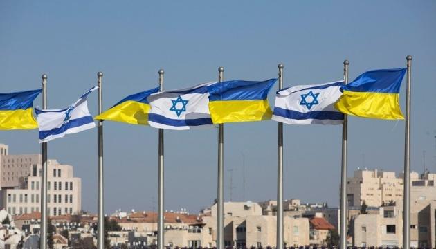 Ukraina i Izrael podpiszą umowę o wolnym handlu w I kwartale 2019 roku